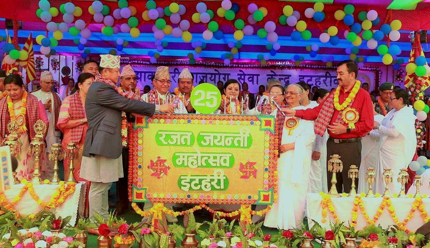 Silver Jubilee Celebration, Brahmakumari Itahari